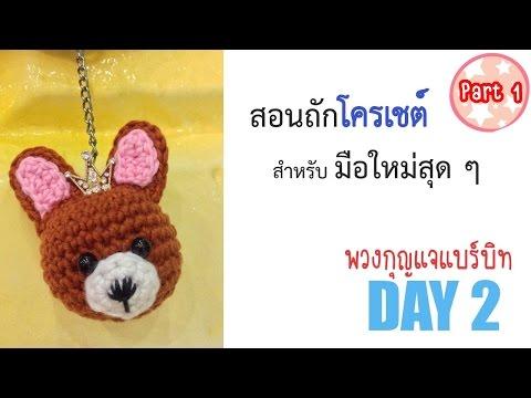 English Subtitles/ถักพวงกุญแจโครเชต์ Bearbit Part 1/3 (Crochet Bearbit Keychain)