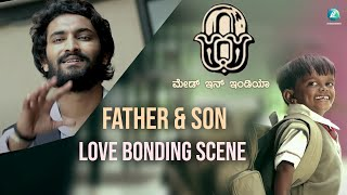 ZERO Made In India Kannada Movie | Father and Son Love Bonding Scene