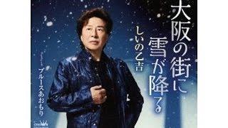 大阪の街に雪が降る/しいの乙吉
