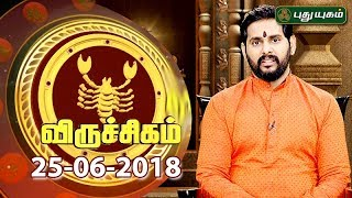 Rasi Palan   Scorpio   Vrichiga Rasi   25/06/2018   Puthuyugam TV