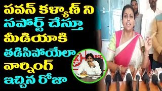 MLA Roja Suports Pawan Kalyan And Comments On Media | Roja Latets Press Meet | Top Telugu Media