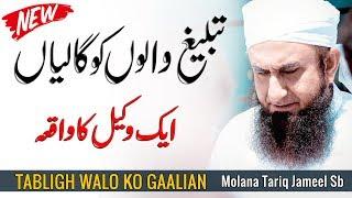 Tabligh Walon Ko Gaalian - Maulana Tariq Jameel Latest Bayan 11 August 2018