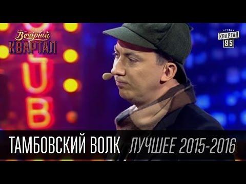Тамбовский Волк - подборка лучших номеров в Вечернем Квартале за 2015-2016