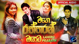 Mage Rattaran_Lahiru prabath (Making of Mage Rattaran Audio)