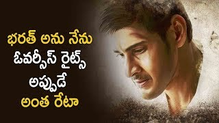 Bharat Anu Nenu Movie Overseas Rights | Mahesh Babu,Koratala Siva