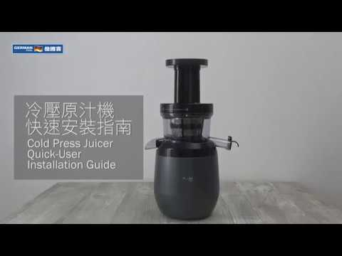 Cold Press Juicer JUS-102 Quick-User Installation Guide