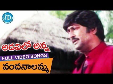 Adavilo Anna Movie Songs - Vandanalamma Song || Mohan Babu, Roja || Vandemataram Srinivas