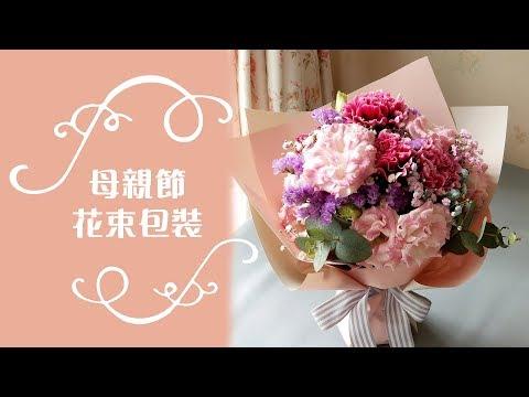 Nicole花藝教室|DIY母親節花束包裝-flower bouquet wrapping