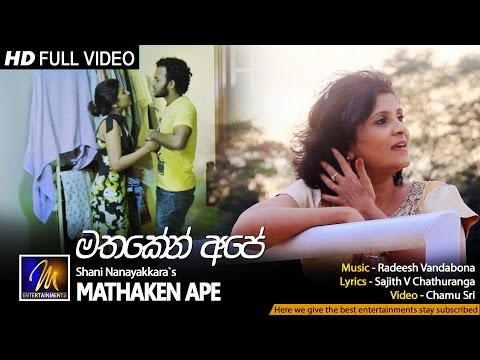Mathaken Ape -  Shani Nanayakkara | Official Music Video | MEntertainments