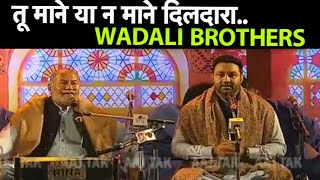 तू माने या ना माने दिलदारा... WADALI BROTHERS LIVE Dilli Tak