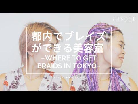 東京でブレイズができる美容室 ~Where to get braids in Tokyo~