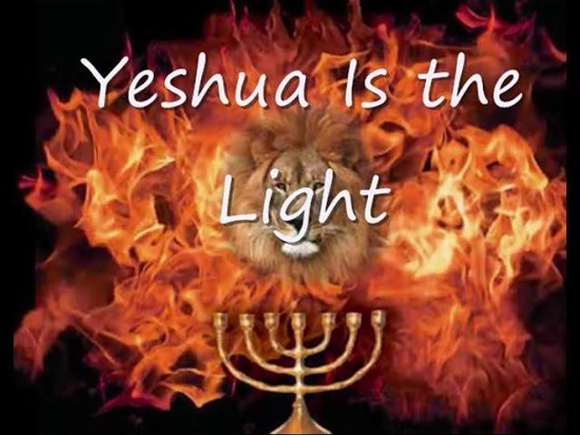 Yeshua Is the Light by Zemer Levav Messianic Lyrics