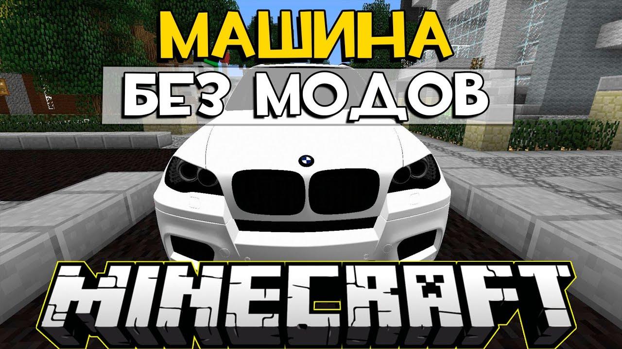 Модов русский сервер и сайт minecraft