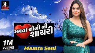 Mamta Soni New Sayri 2016 | Mamta Super Hit Sayri || Mamta Live