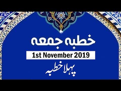Khutba e Juma (1st Khutba) - Ustad e Mohtaram Syed Jawad Naqvi - 1st November 2019