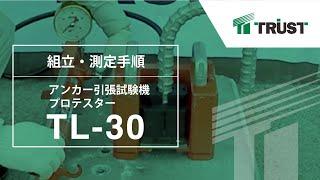 アンカー引張試験機プロテスターTL-30組立・操作手順