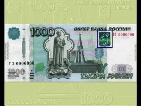 Видео как проверить 1000 рублей на подлинность