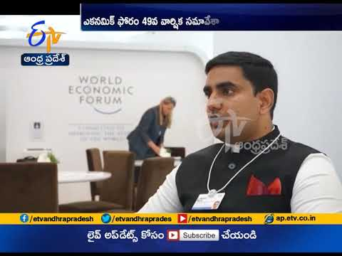Minister Nara Lokesh Gets Invitation | Economic Forum in | Davos