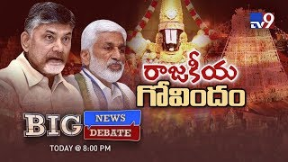 Big News Big Debate : Politics over TTD || TDP, BJP, YCP || Rajinikanth TV9