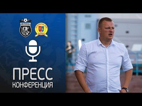 Ислочь – Смолевичи | Пресс-конференция Виталия Жуковского