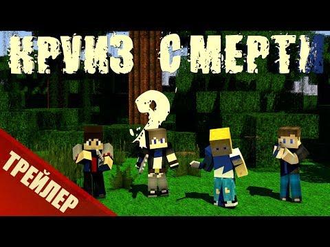 КРУИЗ СМЕРТИ 2 — Трейлер — Minecraft Сериал (Machinima)