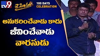 Nandamuri Balakrishna Speech @  Jai Simha  100 Days Celebrations || TV9