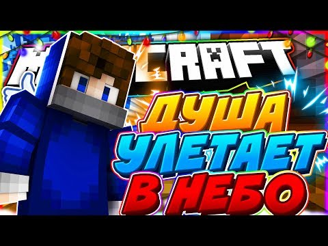 ДУША УЛЕТАЕТ в НЕБО [Hypixel Bed Wars Mini-Game Minecraft]