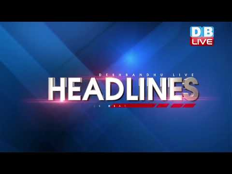 8 September 2018 | अब तक की बड़ी ख़बरें | Morning Headlines | Top News | Latest news today | #DBLIVE