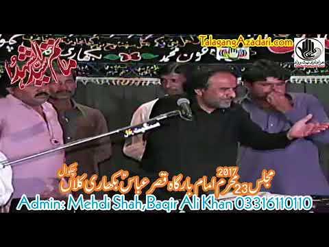Zakir Manzoor Shah Kot Adu {23 Muharram 2017 Bikhariyan Chakwal}