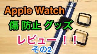 Apple Watch 傷 防止ケース 紹介 『その2 』
