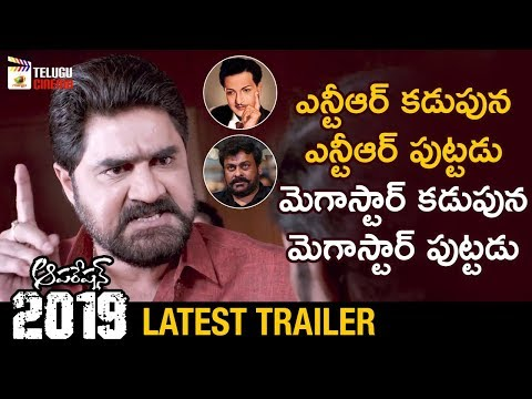 Operation 2019 Movie LATEST TRAILER | Srikanth | Diksha Panth | 2018 Latest Telugu Movie Trailers