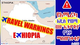 Ethiopia: የአሜሪካ አዲስ የወጣ ወደ ኢትዮጵያ የጉዞ ማስጠንቀቂያ USA warns of the risks of traveling to Ethiopia - VOA
