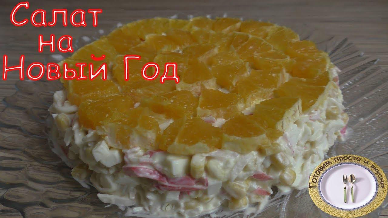 Простой рецепт вкусного салата пошагово