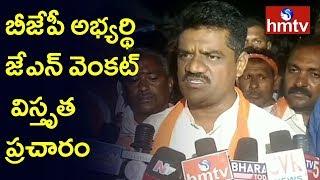 BJP Candidate JN Venkat Extensive Campaign in Korutla | Jagtial | hmtv