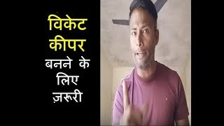 How to do wicket Keeping in Cricket in Hindi ► Best Practice Tips At Home Alone & Yourself