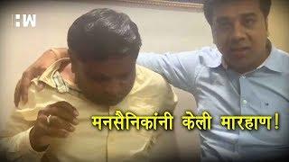 MNS-Avinash Jadhav | मनसैनिकांनी केली मारहाण !