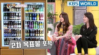 ■Shocking■ BoReum & HyunKyung drink till the bar runs out of alcohol? [Happy Together/2018.02.01]