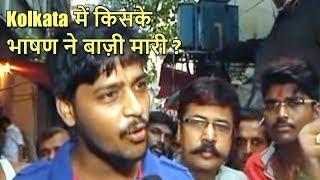 Rahul Gandhi Vs PM Modi: Kolkata Liked PM Modi's Speech More | ABP News
