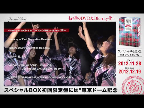 TOKYO DOME~1830mの夢~DVD SPECIAL BOX DIGEST/AKB48[公式]