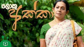 Loku Akka | Poya Day Telefilm | Religious Short Film