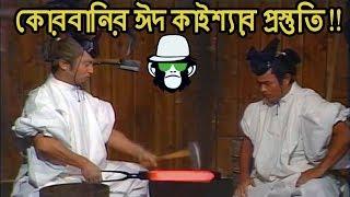 Kaissa EID Funny Video | Bangla Dubbing 2018