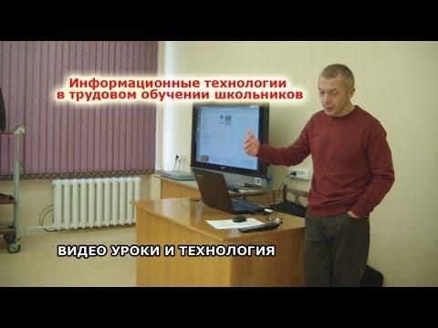 Видеоуроки по технологии - видео