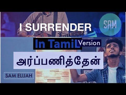 Arppaniththen | Tamil Christian Song | I Surrender Tamil Version | Sam Elijah [Hill Song]
