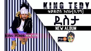 King Teddy - Desta(ደስታ) - New Ethiopian Music 2017(Official Audio)