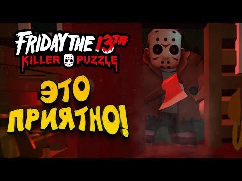 ПЯТНИЦА 13 НА ТЕЛЕФОНЕ! - ЭТО ПРИЯТНО! - Friday The 13th: The Killer Puzzle