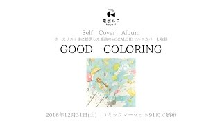 [C91冬コミ] GOOD COLORING / koyori(電ポルP) [クロスフェード/XFD]