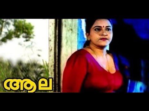 Aala Malayalam Full Movie | Mallu Movies | Malayalam Movies 2017 | New Mallu Aunty 2017 thumbnail