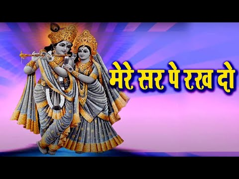 Mere Sir Pe Rakh De - Bhajan video