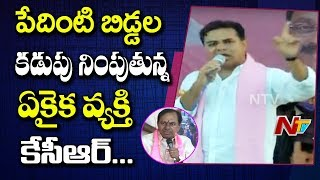 KTR Praised TRS Government Schemes And Development Works In Telangana | NTV