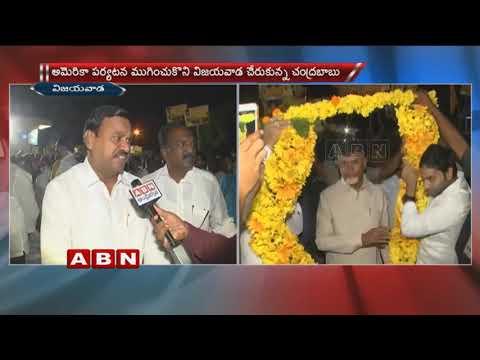 AP CM Chandrababu Naidu Reaches Vijayawada Today After US Tour | ABN Telugu
